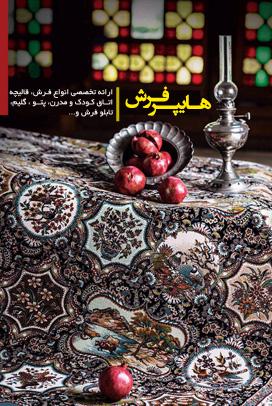 فروشگاه اینترنتی هایپر فرش ، بزرگترین فروشگاه اینترنتی فرش در ایران