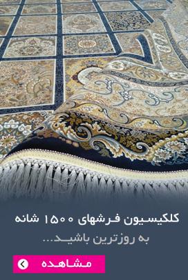کلکسیون فرش های 1500 شانه