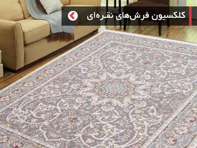 کلکسیون فرشهای رنگ نقره ای در هایپر فرش