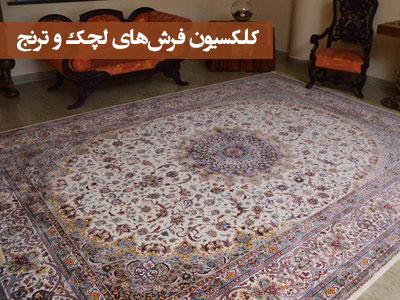 مجموعه فرشهای طرح لچک و ترنج و سنتی