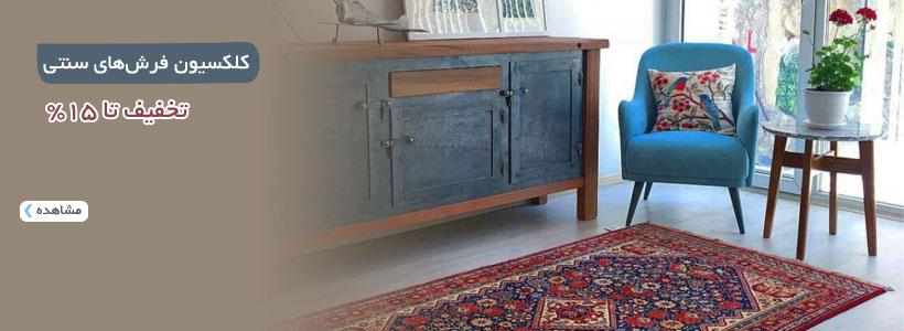 هایپر فرش - کلکسیون فرشهای سنتی ، گبه و قشقایی