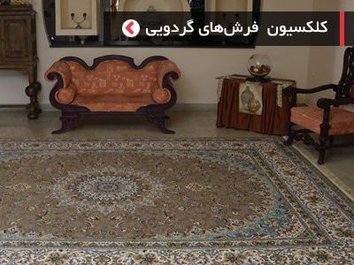 کلکسیون فرشهای رنگ گردویی در هایپر فرش