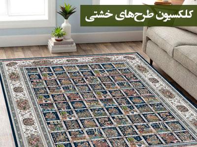 مجموعه فرشهای طرح خشتی