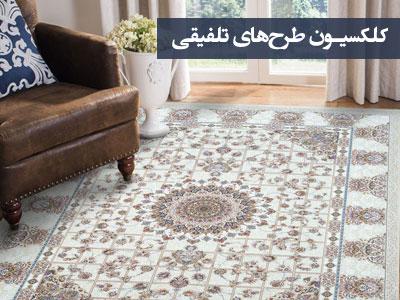 مجموعه فرشهای طرح تلفیقی