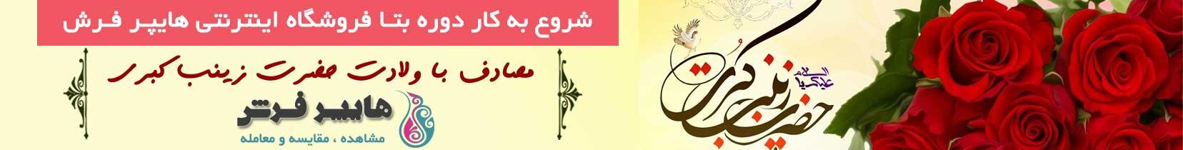 شروع به کار رسمی فروشگاه اینترنتی تخصصی هایپر فرش در روز ولادت حضرت زینت