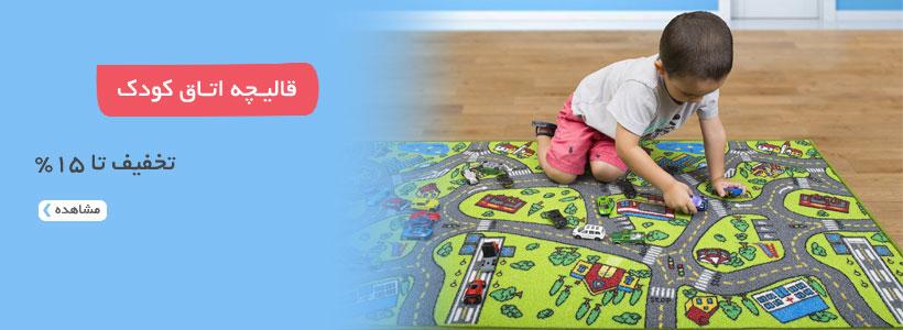 هایپر فرش - کلکسیون قالیچه اتاق کودک