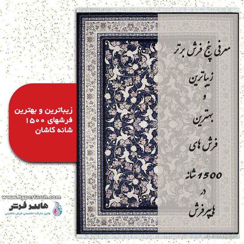 زیباترین و بهترین فرشهای ۱۵۰۰ شانه