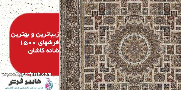 زیباترین و بهترین فرشهای ۱۵۰۰ شانه کاشان